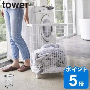 tower ランドリーバスケット タワー キャスター付き ( 送料無料 洗濯かご キャスター 脱衣かご ワイヤー 洗濯物入れ ランドリー スリム 55L 大容量 )
