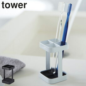歯ブラシスタンド トゥースブラシスタンド タワー tower スリム ( 歯ブラシホルダー 歯ブラシ立て 歯ブラシ立て 歯ブラシたて 収納 洗面用品 洗面グッズ 洗面収納 )