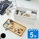 裁縫箱 タワー tower ソーイングボックス ( 送料無料 ソーイング 裁縫道具 収納 小物 手芸 裁縫道具入れ 裁縫 小物ケ…