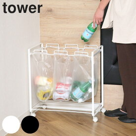 ゴミ箱 分別 tower ダストワゴン 3分別 タワー キャスター付き ( 送料無料 ごみ箱 キッチン 分別ゴミ箱 ダストボックス レジ袋 スリム 省スペース 大容量 ゴミ袋ホルダー おしゃれ シンプル )