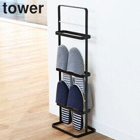 スリッパラック スリム 6足 縦型 タワー tower スリッパ収納 ( 送料無料 スリッパ 収納 スリッパスタンド スリッパ立て スリッパホルダー 3段 コンパクト おしゃれ 玄関 引っ掛け ルームシューズ ラック )