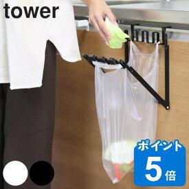 ゴミ箱 ごみ箱 レジ袋ハンガー タワー tower ( キッチン 分別ゴミ箱 レジ袋掛け 折りたたみ スリム 省スペース 折り畳み ゴミ袋ホルダー キッチン扉 引っ掛け 流し台 おしゃれ シンプル 45L )