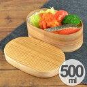 お弁当箱 わっぱ弁当 日本製弁当箱 小判 一段 500ml 木製 ( 送料無料 曲げわっぱ ランチボックス 日本製 曲げ…