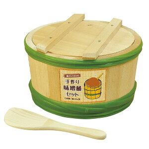味噌樽 1.5Kg用 手作り味噌 熟成桶 木製 しゃもじ付き ( みそ樽 味噌容器 みそ容器 味噌専用樽 自家製 手作り みそ 味噌 保存 保管 樽 容器 仕込み )