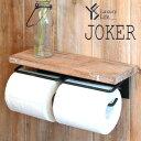 トイレットペーパーホルダー 2連 木製 ジョーカーシリーズ JOKER ( 送料無料 アイアン ダブル アンティーク調 トイレ ペーパーホルダー トイレットペー...
