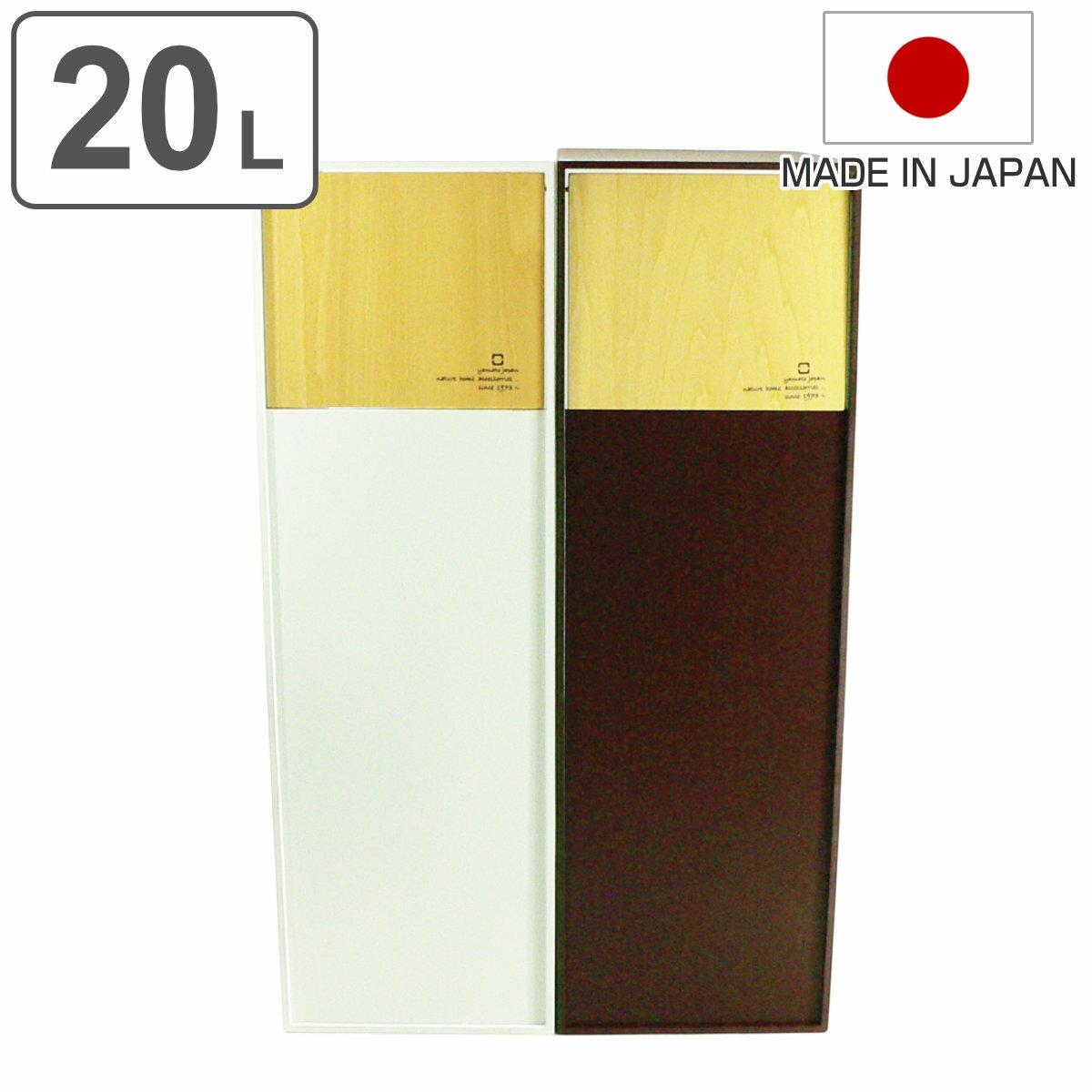 ゴミ箱 ヤマト工芸 yamato 木製 DOORS S 20L ( 送料無料 ごみ箱 ダストボックス スイング フタ付 ダストBOX くずかご くず入れ おしゃれ )