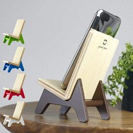 携帯ホルダー ヤマト工芸 yamato chair holder ( スマホスタンド スマートフォンスタンド スマホ 木製 アイフォン 携帯 ホルダー インテリア iPhone )