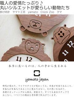 掛け時計ヤマト工芸yamatoClockZooクマ