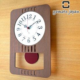 振り子時計 ヤマト工芸 yamato レトロモダンクロック ウォールナット ( 送料無料 掛け時計 柱時計 壁掛け時計 とけい シンプル おしゃれ ギフト )