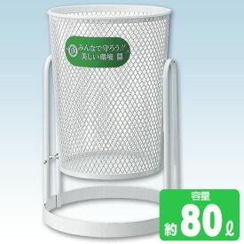 屋外用ゴミ箱80L パークくずいれ80 回転式 ( 業務用 ダストボックス メッシュ 山崎産業 送料無料 )