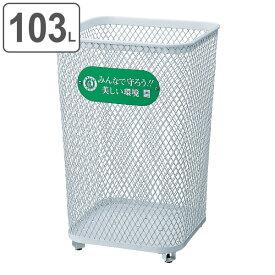 屋外用ゴミ箱103L パークくずいれ80マルエス 角型 ( 業務用 ダストボックス メッシュ 山崎産業 送料無料 )