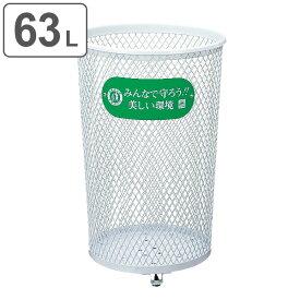 屋外用ゴミ箱63L パークくずいれ80Sマルエス ( 業務用 ダストボックス メッシュ ゴミ箱 大型 山崎産業 )