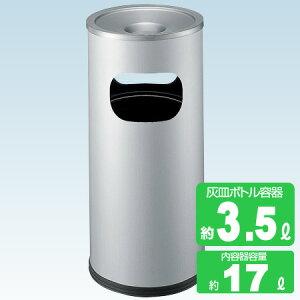 屋内用灰皿 スモークリン DS-1200 ステンレスヘアーライン ( 業務用スタンド灰皿 ステンレス 山崎産業 送料無料 )