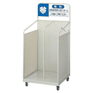 ゴミ箱 ダンボールカート OF-60 送料無料