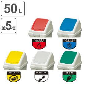 屋内用 リサイクルトラッシュ ECO-50 プッシュ蓋 ( 分別ゴミ箱 ヤマザキ ダストボックス フタ 山崎産業 )