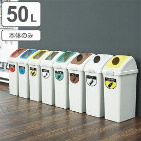 ゴミ箱 業務用 リサイクルトラッシュ ECO-50 本体 ( ダストボックス ごみ箱 屋内 オフィス 学校 事務所 コンドル )