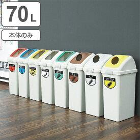 屋内用 リサイクルトラッシュ ECO-70 ボディ ( 分別ゴミ箱 ヤマザキ ダストボックス 本体 山崎産業 )