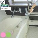 ユニットバスボンくん 抗菌 ロング ( お風呂掃除 浴室 浴槽 ブラシ スポンジ バス 風呂 クリーナー 洗剤いらず バ…