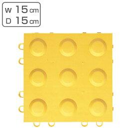 誘導表示 マット 警告 15×15cm B−P ガイドマットB イエロー ( 山崎産業 コンドル 警告マット 誘導 表示マット 表示 ガイドマット 15cm角 安全用品 誘導マットジョイントタイプ 防炎適合品 )