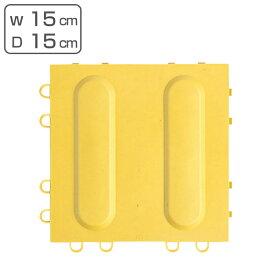 誘導表示 マット 誘導 15×15cm B−LT ガイドマットB イエロー ( 山崎産業 コンドル 表示マット 表示 ガイドマット 15cm角 安全用品 誘導マットジョイントタイプ 防炎適合品 )