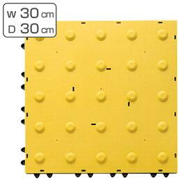 誘導表示 マット 警告 30×30cm B−P ニューガイドマットB ( 送料無料 山崎産業 コンドル 警告マット 誘導 表示マット 表示 ガイドマット 30cm角 安全用品 誘導マット JIS規格 ジョイントタイプ 防炎適合品 )