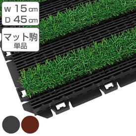 玄関マット 屋外用 樹脂システムマット450 ターフライン ( ジョイントマット 木目 エントランスマット 除塵 )