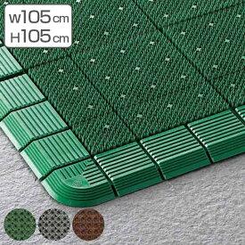玄関マット 業務用 (別注サイズ) 屋外用 ハイローリングマットDX 105×105cm 送料無料
