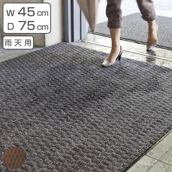 Livingut: Door Mat Indoor For Wet Weather For Super Water Absorbent Mats 45  X 75 Cm (commercial Mat Room In The Entrance Mat Size Order) | Rakuten  Global ...