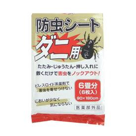 ダニシート 防虫シート ダニ用 6畳分 ( 防ダニ ダニ除け シート ダニブロック 抗ダニ アレルギー対策 )