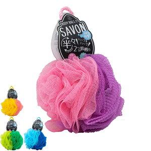 ボディタオル 泡立てネット サボンボール ( ボディスポンジ ボディブラシ バス用品 ソフト ハード 柔らかい 硬め やわらかい かため 泡立て 紐付き ひも付き 風呂用品 お風呂 風呂 バス バ