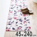 キッチンマット 拭ける PVCキッチンマット 45×240cm ドローレス ( キッチン マット 240cm キッチンラグ カーペット …