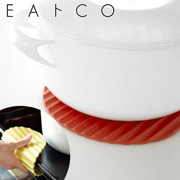 鍋敷き EAトCO いいとこ Nami ナミ シリコン製 ( キッチンツール シリコンマット キッチン雑貨 鍋つかみ 耐熱マット オーブンマット キッチン用品 )