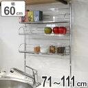 スパイスラック キッチン収納 突っ張り式 3段 幅60cm ステンレス製 ( 送料無料 調味料ラック 調味料置き キッチン収…