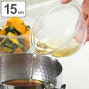 ボウル 料理のいろは レンジボウル 15cm プラスチック製 ( 電子レンジ対応 下ごしらえ用品 調理用ボウル 調理ボ…