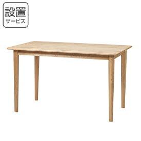ダイニングテーブル 北欧風 天然木 アルダー材 ADAL 幅120cm ( 送料無料 ダイニング テーブル 食卓 食卓テーブル 天板 アルダー ナチュラル 4人掛け 北欧 木製 木製テーブル シンプル おしゃれ 120 120cm 幅120 )