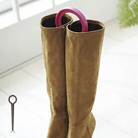 ブーツキーパークリップ ( ブーツスタンド ブーツホルダー シューキーパー ブーツ 靴 収納 )