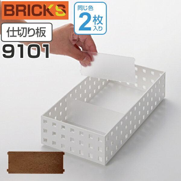 小物収納 仕切り板 ブリックス BRICKS 9101 2枚組 ( 小物入れ 小物ケース 収納ボックス 収納バスケット フリーケース キッチン収納 整理ボックス プラスチック )