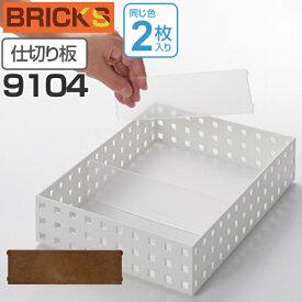 小物収納 仕切り板 ブリックス BRICKS 9104 2枚組 ( 小物入れ 小物ケース 収納ボックス 収納バスケット フリーケース キッチン収納 整理ボックス プラスチック )
