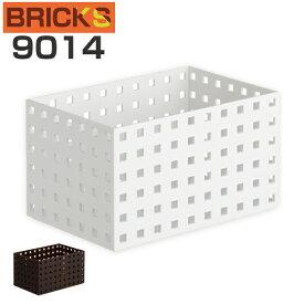 小物収納 収納ケース ブリックス BRICKS 210ミドルL 9014 ( 小物入れ 小物ケース 収納ボックス 収納バスケット フリーケース キッチン収納 整理ボックス プラスチック )