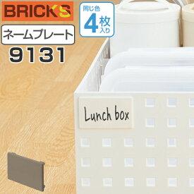 小物収納 名札 ネームプレート ブリックス BRICKS 4個組 9131 ( タグ 小物入れ 小物ケース 収納ボックス 収納バスケット フリーケース キッチン収納 整理ボックス プラスチック )