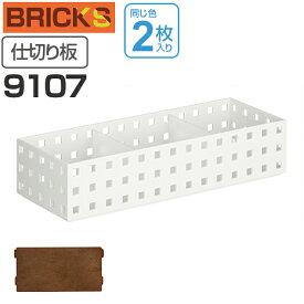 小物収納 仕切り板 ブリックス BRICKS スリムM 2枚組 9107 ( 小物入れ 小物ケース 収納ボックス 収納バスケット フリーケース キッチン収納 整理ボックス プラスチック )