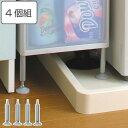 システムアジャスターパーツ 4個組 ( 部品 パーツ アジャスター 収納用品 洗濯機横 冷蔵庫横 隙間収納 すき間収納 …