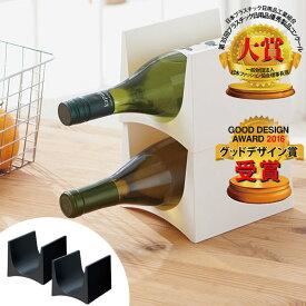 ワインラック プラスチック スタッキング 2個セット ( ワイン ラック 収納 スリム 保管 ワイン収納 キッチン収納 ワイン棚 横収納 ワインストッカー )