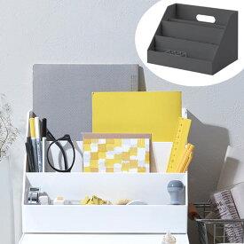 ライフモデュール 卓上整理ボックス A4 縦 モノトーン ( 収納 ボックス 小物入れ ペン立て プラスチック 収納用品 省スペース オフィス レターボックス 事務用品 小物収納 整理整頓 デスク周り 小物ケース 白 黒 おしゃれ 持ち手 )