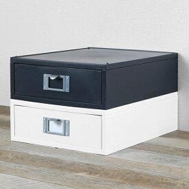 ライフモデュール ファイルケース A4 縦 モノトーン ( 収納 ボックス 小物入れ レターケース 引き出し 引出し 書類ケース 整理 書類収納 オフィス レターボックス 事務用品 小物収納 整理整頓 デスク周り 小物ケース 白 黒 )