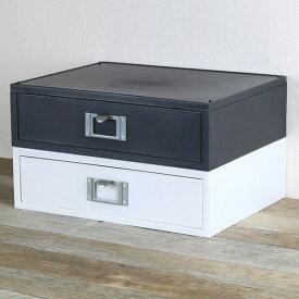 ライフモデュール ファイルケース A4 横 モノトーン ( 収納 ボックス 小物入れ レターケース 引き出し 引出し 書類ケース 整理 書類収納 オフィス レターボックス 事務用品 小物収納 整理整頓 デスク周り 小物ケース 白 黒 )