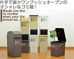 ゴミ箱プッシュダストカフェスタイル深型ふた付き25L