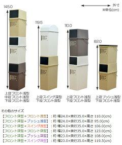 ゴミ箱フロントオープンダストカフェスタイル深型ふた付きスタッキング25L