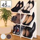 シューズラック 省スペース 3段 ( シューズボックス 靴箱 靴入れ 幅45 奥行18 コンパクト 靴 収納 薄型 ラック 玄…