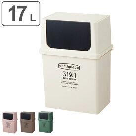 ゴミ箱 横型 フロントオープンダスト アースピース 浅型 ふた付き スタッキング 17L ( ごみ箱 前開き 分別 ダストボックス 蓋付き プラスチック製 くずかご ダストBOX 分別ゴミ箱 分別ごみ箱 積み重ね おしゃれ キッチン )